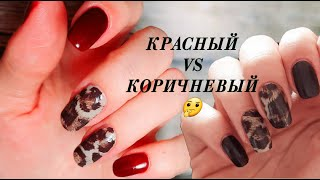 Красный или коричневый Какой вариант лучше Маникюр обычным лаком и фольгой