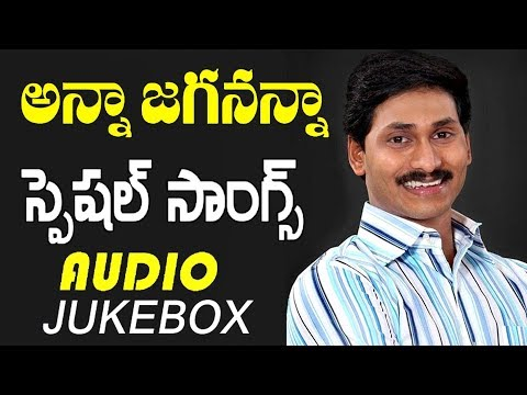 Y.S. Jagan Songs || Y.S Jagan Powerful Songs Jukebox || YSRCP Political Songs || 2017