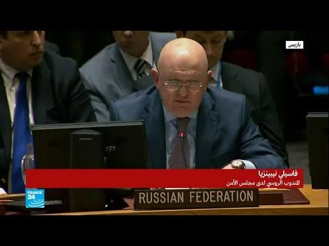 كلمة السفير الروسي في الأمم المتحدة حول استخدام السلاح الكيميائي في دوما