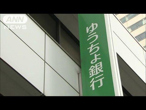 ゆうちょ・かんぽの限度額引き上げ 4月1日から実施16/03/22