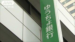 ゆうちょ・かんぽの限度額引き上げ 4月1日から実施(16/03/22)