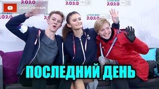 ШЕСТОЙ ДЕНЬ ОЛИМПИАДЫ Фигурное Катание Смешанные Командные Соревнования 2020 в Лозанне