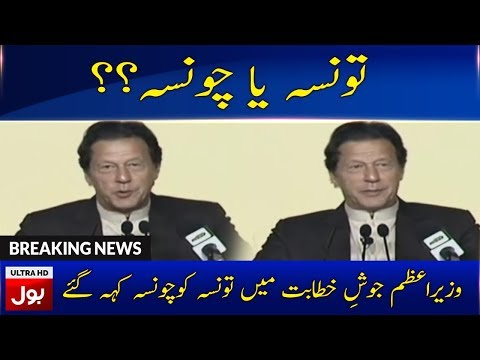 Taunsa ya chaunsa PM Imran Khan Slip of tongue in speech Today