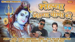 Bholya Gelya Pini Sai Raju Punjabi Rahul Gangoli ND Dahiya New Bhole DJ Song 2017