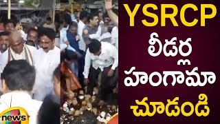 YCP Leaders Hulchul At Visakhapatnam | AP Election Results 2019 | AP Political News | Mango News