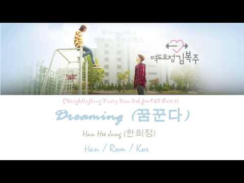 Han Hee Jung (한희정) – DREAMING (꿈꾼다) Weightlifting Fairy Kim Bok-Joo OST [Han/Kor/Trans lyrics]