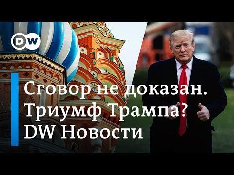 Триумф Трампа? Спецпрокурор