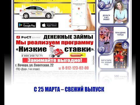 АНОНС ГАЗЕТЫ, ТРК «Волна-плюс», г. Печора, на 25 марта