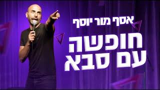 אסף מור יוסף סטנדאפ -