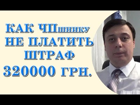 видео: Штраф за неоформленного работника (консультация юриста, адвоката Одесса)