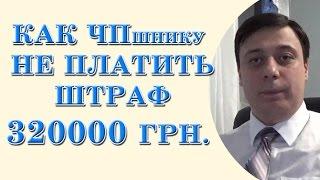 Штраф за неоформленного работника (консультация юриста, адвоката Одесса)(, 2017-01-12T16:25:07.000Z)