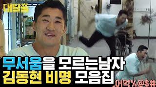 무서움이 뭐죠? UFC 파이터 김동현, 폐병원 구르며 눈물 터진 겁쟁이 모먼트 모음집   대탈출   깜찍한혼종