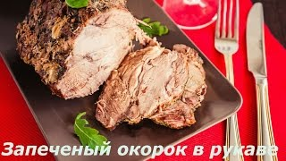 Рецепты. Свинина со специями запеченная в рукаве.