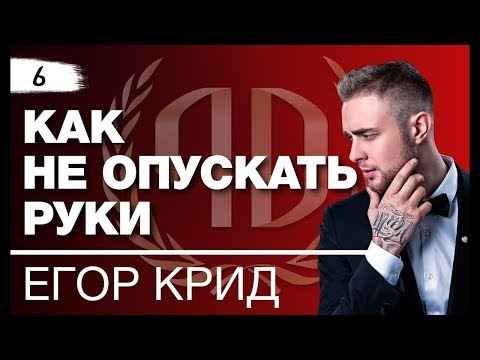 Егор Крид: