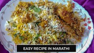 Chicken biryani | चिकन बिर्याणी |Recipe in Marathi | चिकन दम बिर्याणी सोपी आणि चविष्ट