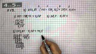 Упражнение 819. Вариант А. Математика 6 класс Виленкин Н.Я.