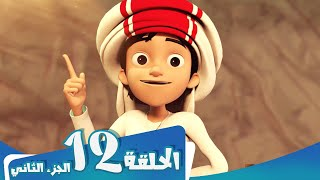 S1 E12 Part 2 مسلسل منصور | كنز القرصان | Mansour Cartoon | Pirate's Treasure