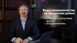 Ролик №4 «Мошенничество в сфере кредитования»