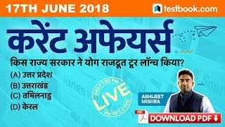 1 PM | 17th June Current Affairs - Daily Current Affairs Quiz | GK in Hindi by Testbook.com