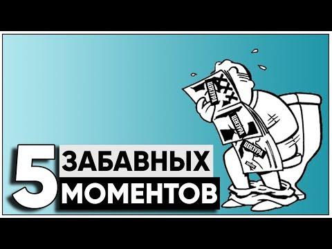 ТОП-5 ЗАБАВНЫХ МОМЕНТОВ СЕРИИ FALLOUT