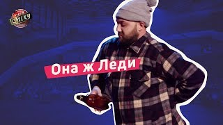 Она ж Леди - Від пацанки до панянки | Луганская Сборная