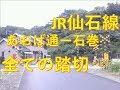 JR仙石線の全ての踏切(あおば通ー石巻)宮城県