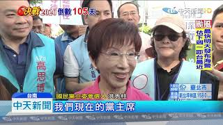 20190928中天新聞 台南街頭開講!洪秀柱網路聲量奪冠