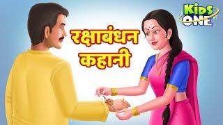 Raksha Bandhan History in Hindi | रक्षा बंधन |  Hindu Festival of Rakhi|KidsOneHindi