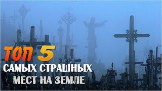 (MIX)Самые ОПАСНЫЕ и СТРАШНЫЕ МЕСТА ПЛАНЕТЫ!!!Смотреть всем!!!(с миру по факту, интересные факты, самые опасные места, самые страшные места, страшные места планеты, опасны..., 2015-12-15T17:46:20.000Z)