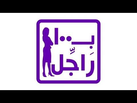 Worth 100 Men: Arabic Radio Fiction for Women's Empowerment