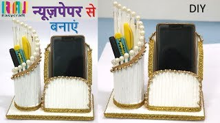DIY Pen stand and Mobile stand with newspaper || raj easy craft