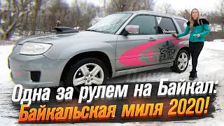 На Байкал одна на машине: Байкальская Миля 2020!