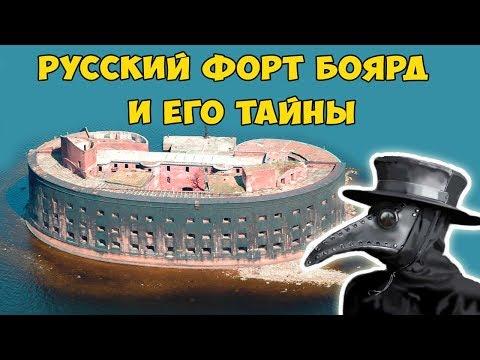 Форт Чумной (Александр 1) или тайна русского Форта Боярд