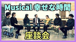 T1project『Musical 幸せな時間』 2019.2/28(木)〜3/5(火) ☆2/27(水)プ...