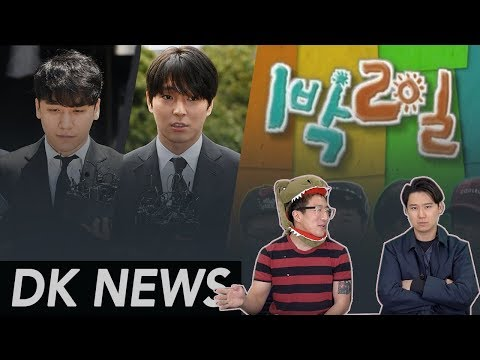 Seungri Denies / FT Island CJH Drunk Driving / 1 Night 2 Days Gone / JYP Employee vs. YG [D-K News]