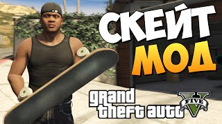 GTA 5 Mods : Skate Mode - СКЕЙТ В ГТА 5