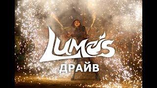 LUMOS: Драйв. Фаер-шоу (огненное шоу), Иркутск.