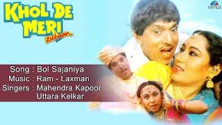 Khol De Meri Zubaan : Bol Sajaniya Full Audio Song | Dada Kondke, Bandini Mishra |