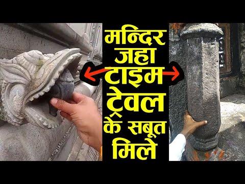 Time Travel संभव है भारत के मंदिरों में मिले सबूत