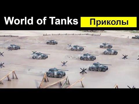 Приколы WORLD OF TANKS #43 Колёсная техника WOT весело и задорно!