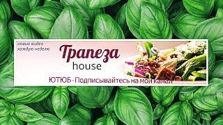 Кулинарный Канал ТРАПЕЗА HOUSE