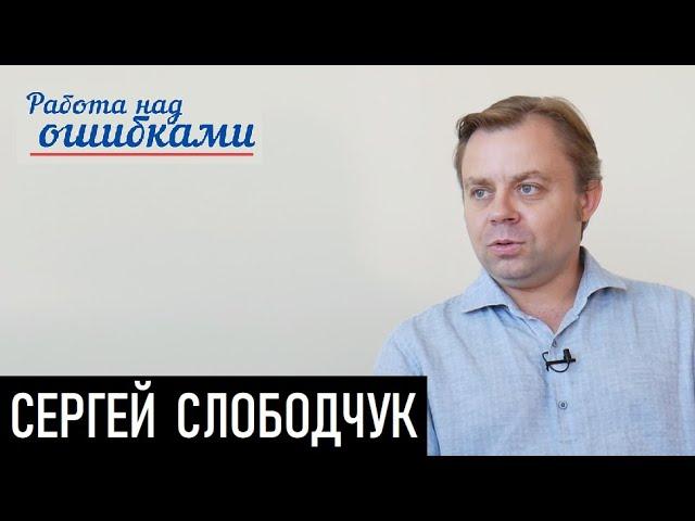 Кризис жанра клоунов у власти. Д.Джангиров и С.Слободчук