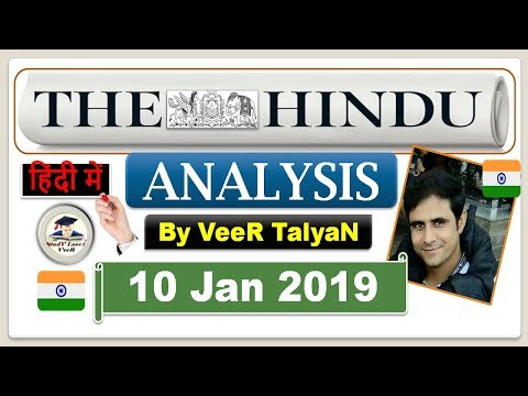 10 January 2019 - The Hindu Editorial Discussion & News Paper Analysis in Hindi [UPSC/SSC/IBPS] VeeR