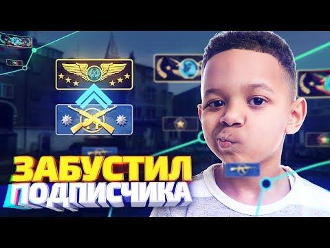 ПОДПИСЧИК КУПИЛ У МЕНЯ БУСТ ЗВАНИЯ! - CS:GO