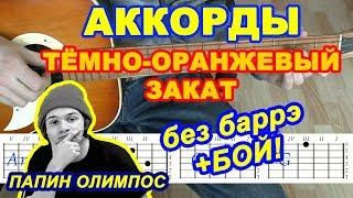 Темно-оранжевый закат Аккорды 🎸 Папин Олимпос ♫ Песни на гитаре ♪ Бой Текст