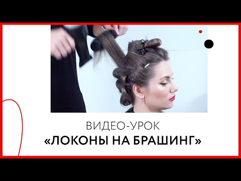 Вопрос: Как выполнить процедуру наматывания для вьющихся волос?