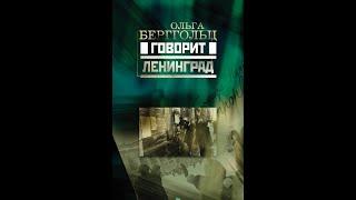 Ольга Берггольц   Молитва  9 мая  Финал