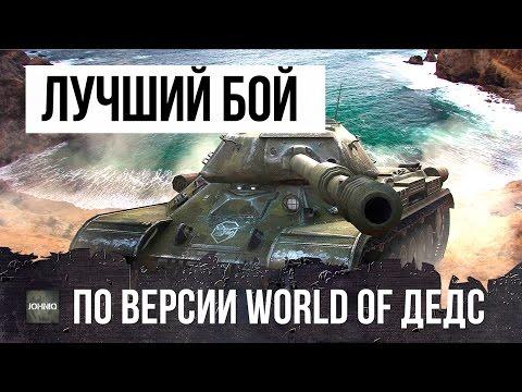 World of Tanks 2017 - скачать бесплатно официальную игру