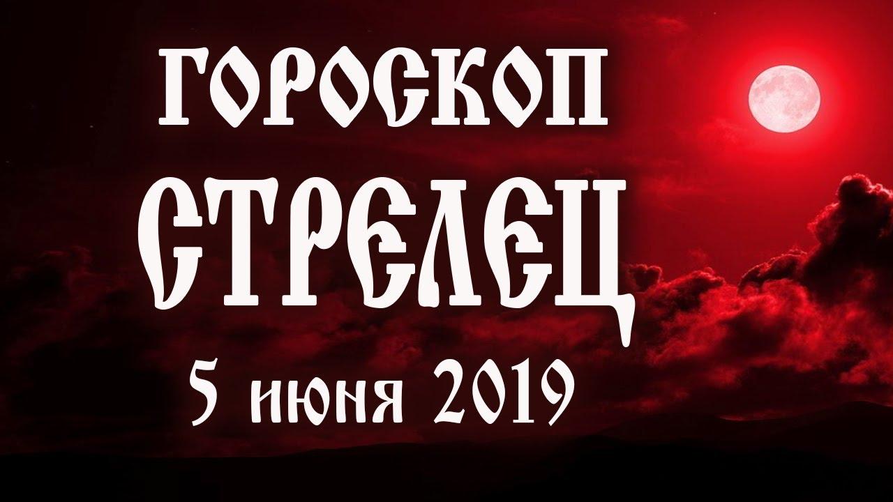 Гороскоп на сегодня 5 июня 2019 года Стрелец ♐ Полнолуние через 13 дней
