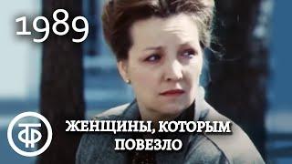 Женщины, которым повезло. Серия 5. Наташа (1989)